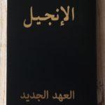 Arab_NT